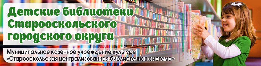 Детские библиотеки МКУК